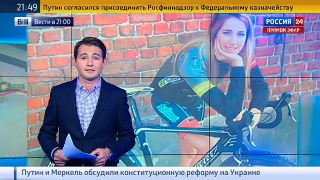Новости на Россия 24 • Уличенная в техническом допинге спортсменка заявила, что велосипед был не ее