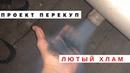 Проект ПЕРЕКУП нарвались на ОТКРОВЕННЫЙ ХЛАМ