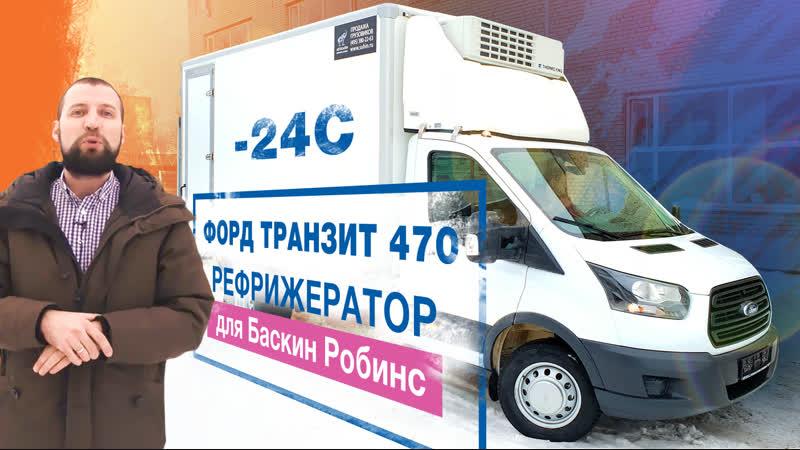Новый Форд Транзит 470 рефрижератор для перевозки мороженого