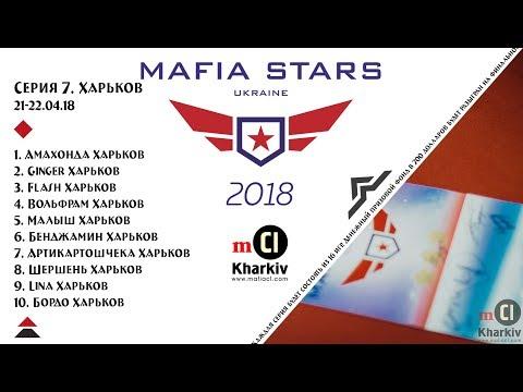 MAFIA STARS 2018. Серия 7. Харьков. День 2: 9-16 игры