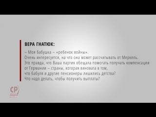 Лидер СПРАВЕДЛИВОЙ РОССИИ Сергей Миронов – о компенсациях детям войны со стороны ФРГ
