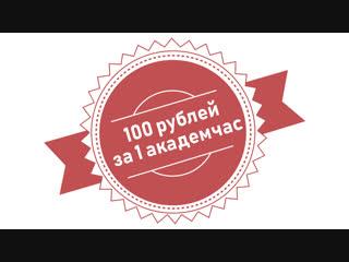 """Фантастическая акция от """"english club"""". 100 рублей за 1 академчас занятия"""