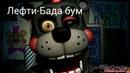 Песни в головах аниматроников Фнаф 6