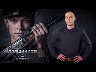 """Юра борисов приглашает красноярск с в кино на фильм """"калашников"""""""
