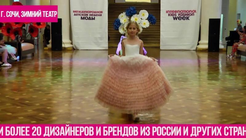 Показ LELU KIDS, Россия, г. Йошкар-Ола в Зимнем театре г. Сочи