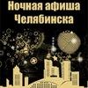 Ночная афиша Челябинска