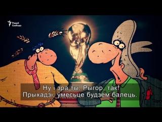 «Расея — Мордар!» — Саўка ды Грышка пра чэмпіянат сьвету па футболе
