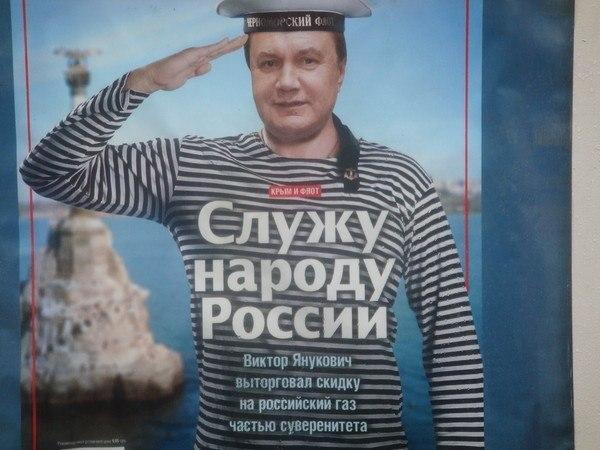 Евросоюз вводит санкции против Януковича и 17 его соучастников - Цензор.НЕТ 8671
