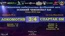 Осенний сезон 6х6-2018. ЛОКОМОТИВ - СПАРТАК SM 3:4 (обзор матча)