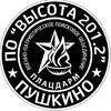 """Поисковый отряд """"Высота 201.2"""" город Пушкино"""