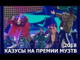 Казусы На Премии Муз ТВ 2018. Бузову на кол. Обзор премии