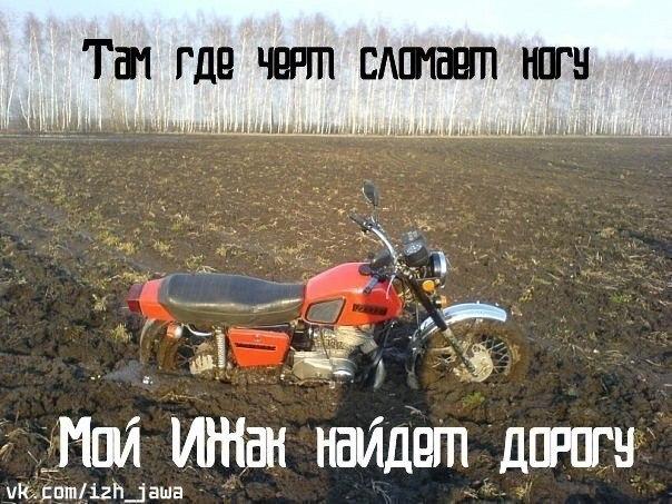 Открыток бумага, картинки с надписями про мотоциклы ссср
