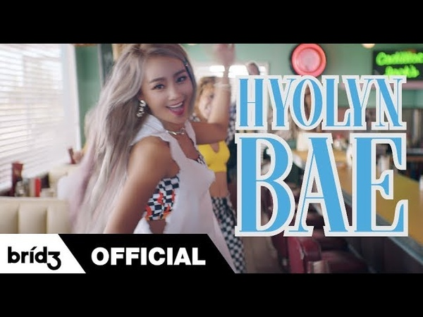 HYOLYN(효린) - BAE Official Music Video кфк