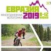 ЕВРАЗИЯ - многодневная велосипедная МТБ гонка