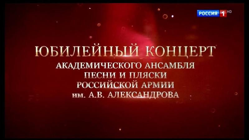 90-летию Ансамбля в Большом театре (2018)