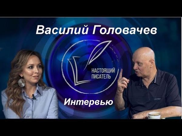 Василий Головачев: про фантастику, наш кинематограф и секреты мастерства