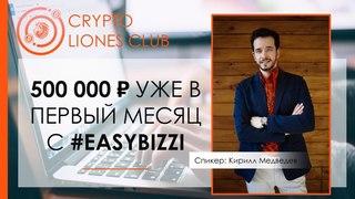 Свежая презентация бизнеса с #Easybizzi - 500 000 рублей уже в первый месяц!
