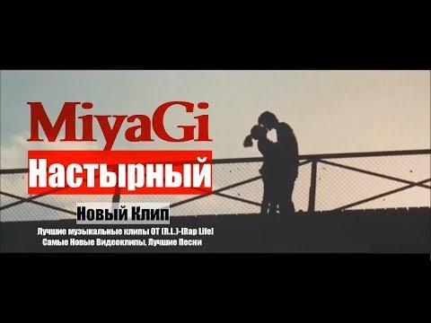 MiyaGi Настырный Новый Клип 2018