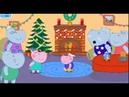 Пепа Гиппо Рождество 1 серия Лепим снеговика Christmas Cartoon Hippo ДОБРЫЕ МУЛЬТИКИ ИГРЫ ОНЛАЙН