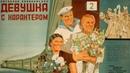 х ф Девушка с характером 1939