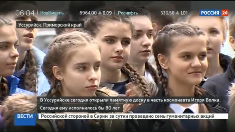 Новости на Россия 24 • В Уссурийске открыли памятную доску в честь космонавта Игоря Волка