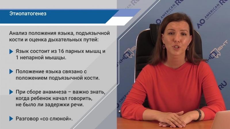 Наталья Малахова - Факторы, влияющие на формирование окклюзии у детей. Ортодонти