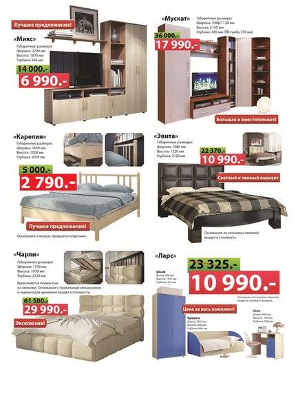 """Советуем всем акции в интернет-маркете мебели """"Фран"""". Более 1 млн. покупателей, по всей России, не могут ошибаться! Подробнее здесь"""