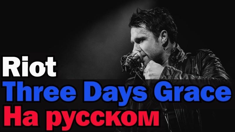 Three Days Grace -- Riot На Русском (Перевод by XROMOV)