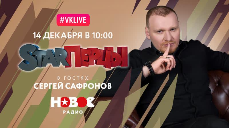 Сергей Сафронов у STARПерцев