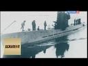 Третий рейх в Сибири / Искатели / Телеканал Культура
