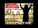 Николай Искуснов - 01. Воровал и мечтал