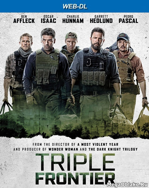 Тройная граница / Triple Frontier (2019/WEB-DL/WEB-DLRip)