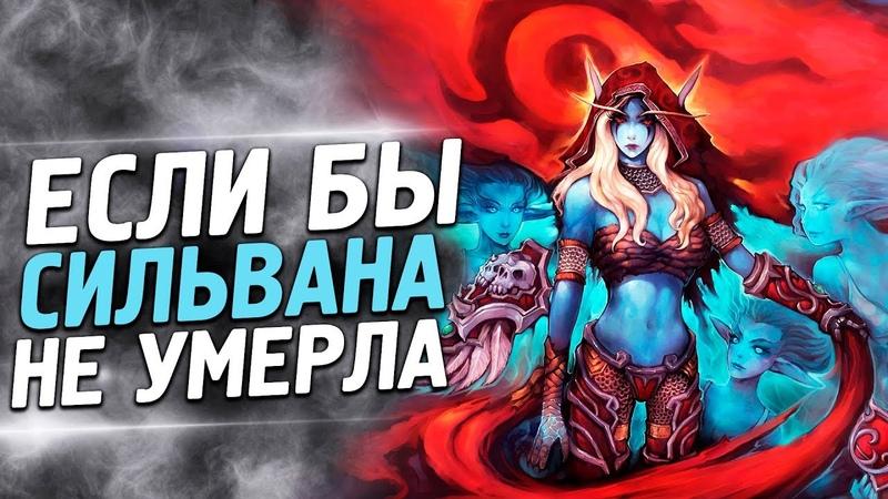ЕСЛИ БЫ Король Лич не убил Сильвану / World of Warcraft