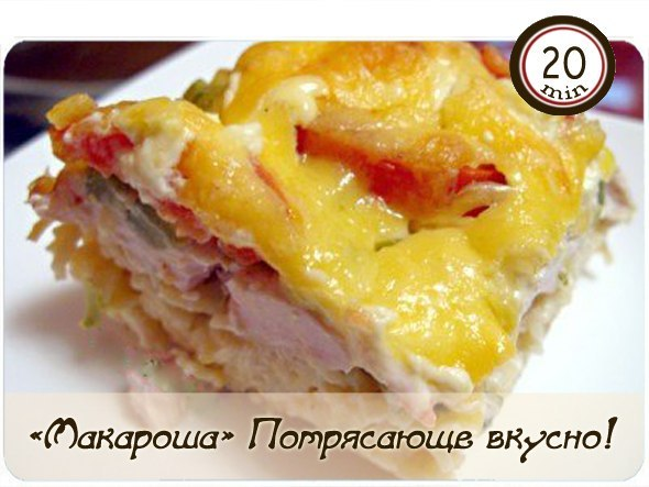 макароша потрясающе вкусно рецепт с фото