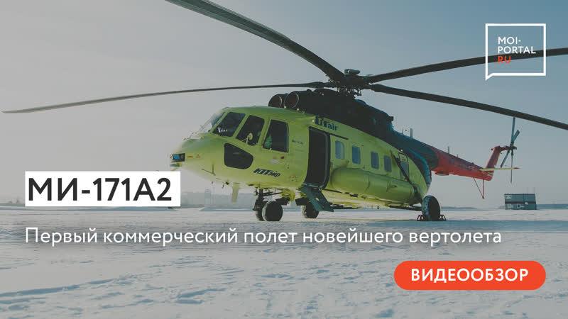 Первый коммерческий полет новейшего вертолета Ми 171А2 в Тюмени