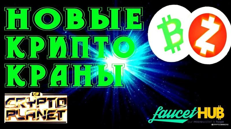 НОВЫЕ КРИПТО КРАНЫ 2018 Zcash Bitcoin Faucet МОМЕНТАЛЬНЫЙ ВЫВОД НА Faucethub