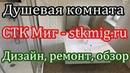 Дизайн и ремонт душевой комнаты - СТК Миг