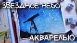 КАК НАРИСОВАТЬ ЗВЕЗДНОЕ НЕБО АКВАРЕЛЬЮ // Рисуем Звездное Небо Поэтапно