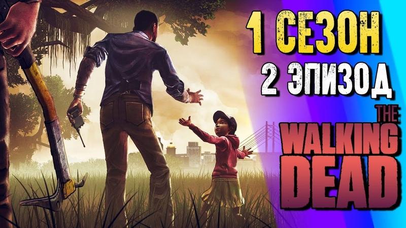 🔴The Walking Dead | 1 СЕЗОН | 2 ЭПИЗОД 🔴