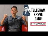 #TV_GRAM #350 (TELEGRAM КРУЧЕ СМИ \ КАКИЕ ПРОФЕССИИ ИСЧЕЗНУТ? \ СУВЕРЕННЫЙ ИНТЕРНЕТ В ПЛАНАХ)