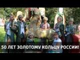 50 лет Золотому кольцу России!