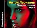 Леонтьев А_Обратная сторона смерти_Росляков М_аудиокнига,детектив,2018,3-4