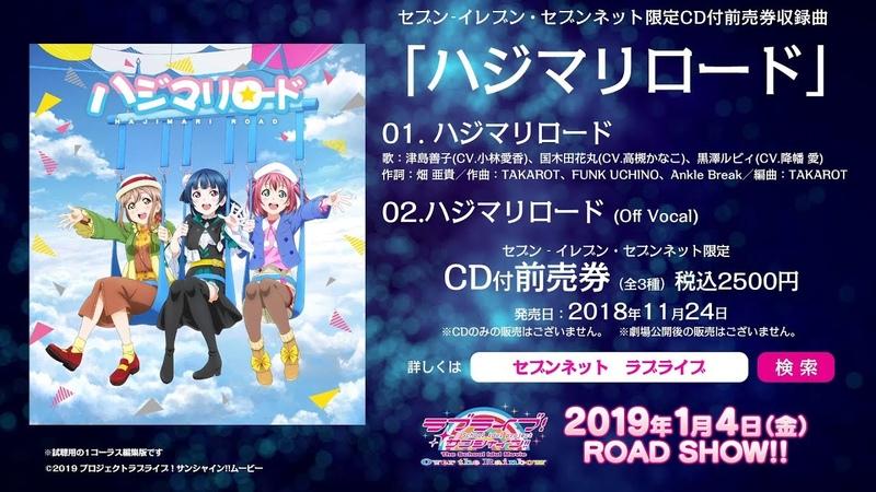【試聴動画】セブン-イレブン・セブンネット限定CD付劇場前売券収録曲12