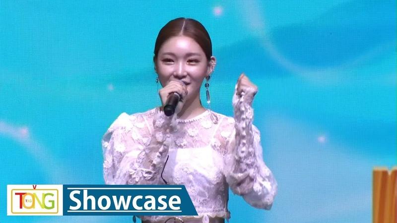 CHUNG HA 청하 'PRODUCE48' 출연자들 자신을 잃지 않았으면 Love U Blooming Blue PRODUCE 101 I O I
