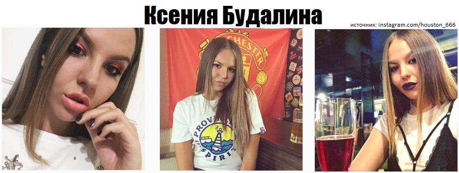 Ксения Будалина Хьюстон из шоу Пацанки 2 сезон Пятница фото, видео, инстаграм