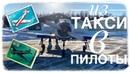 Из такси в пилоты (ВЫПУСК №11)