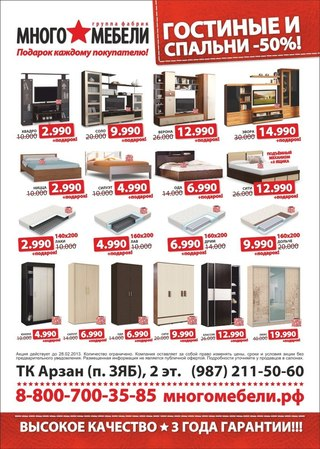 Много мебели набережные челны арзан