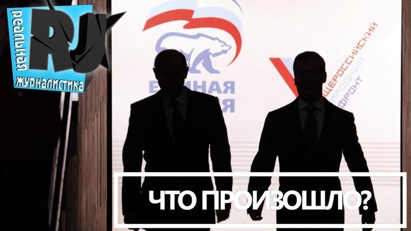 ♐Дутый авторитет Путина. Обманутая Россия 2018. Что произошло?♐