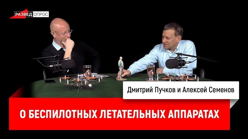 Алексей Семенов о беспилотных летательных аппаратах