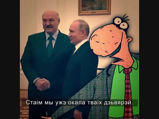 Саўка ды Грышка пра «рускі рай»